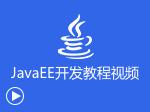 Java开发视频教程
